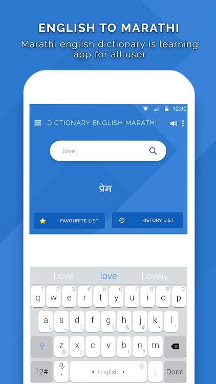 English Marathi Dictionary – (Android تطبيقات) — AppAgg