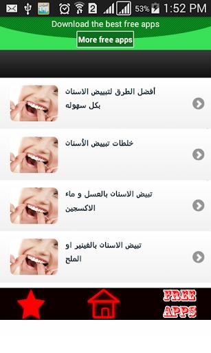 玩生活App|وصفات تبيض الأسنان免費|APP試玩