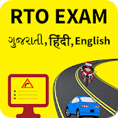 RTO Exam in Gujarati(Gujarat)