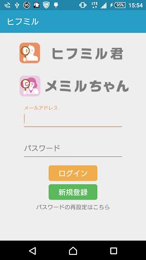 玩醫療App|ヒフミル免費|APP試玩