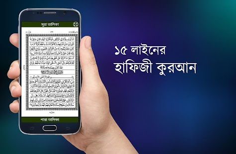 Quran Bangla- screenshot thumbnail