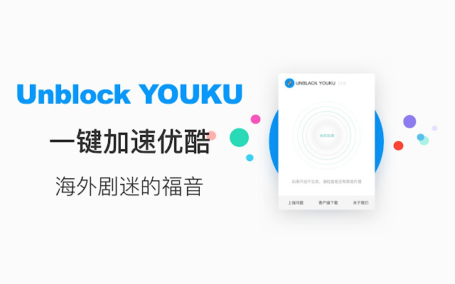 Unblock Youku - Free and unlimited