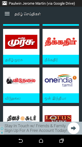 Download Tamil News All Daily Newspaper Google Play softwares
