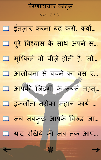 download motivational quotes in hindi google play