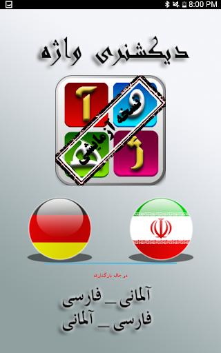 آلمانی به فارسی آزمایشی