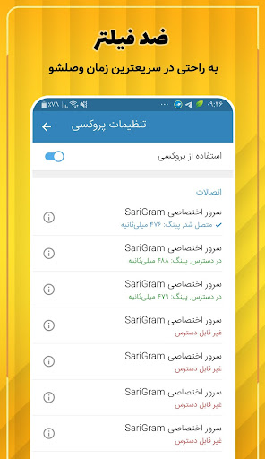 واتسگرام | تلگرام طلایی فارس | ضد فیلتر بدون تبلیغ  screenshots 5