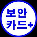 보안카드+ icon