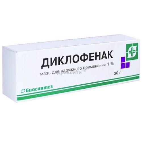 Диклофенак мазь д/нар. прим. 1 % туба 30г