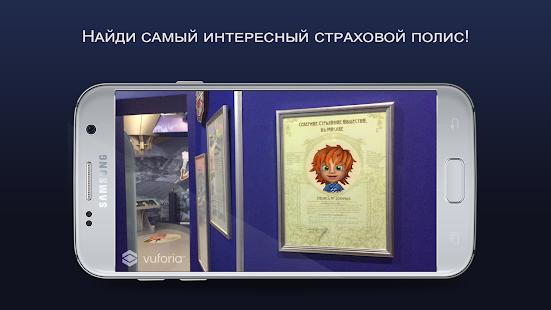 Download Музей Ингосстрах for Windows Phone apk screenshot 1