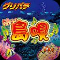 [グリパチ]New島唄30 icon