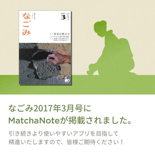 MatchaNote  -  u8336u9053u304au7a3du53e4u652fu63f4u30a2u30d7u30ea 1.8.6 Windows u7528 1