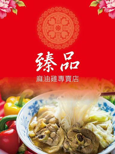臻品麻油雞文興店