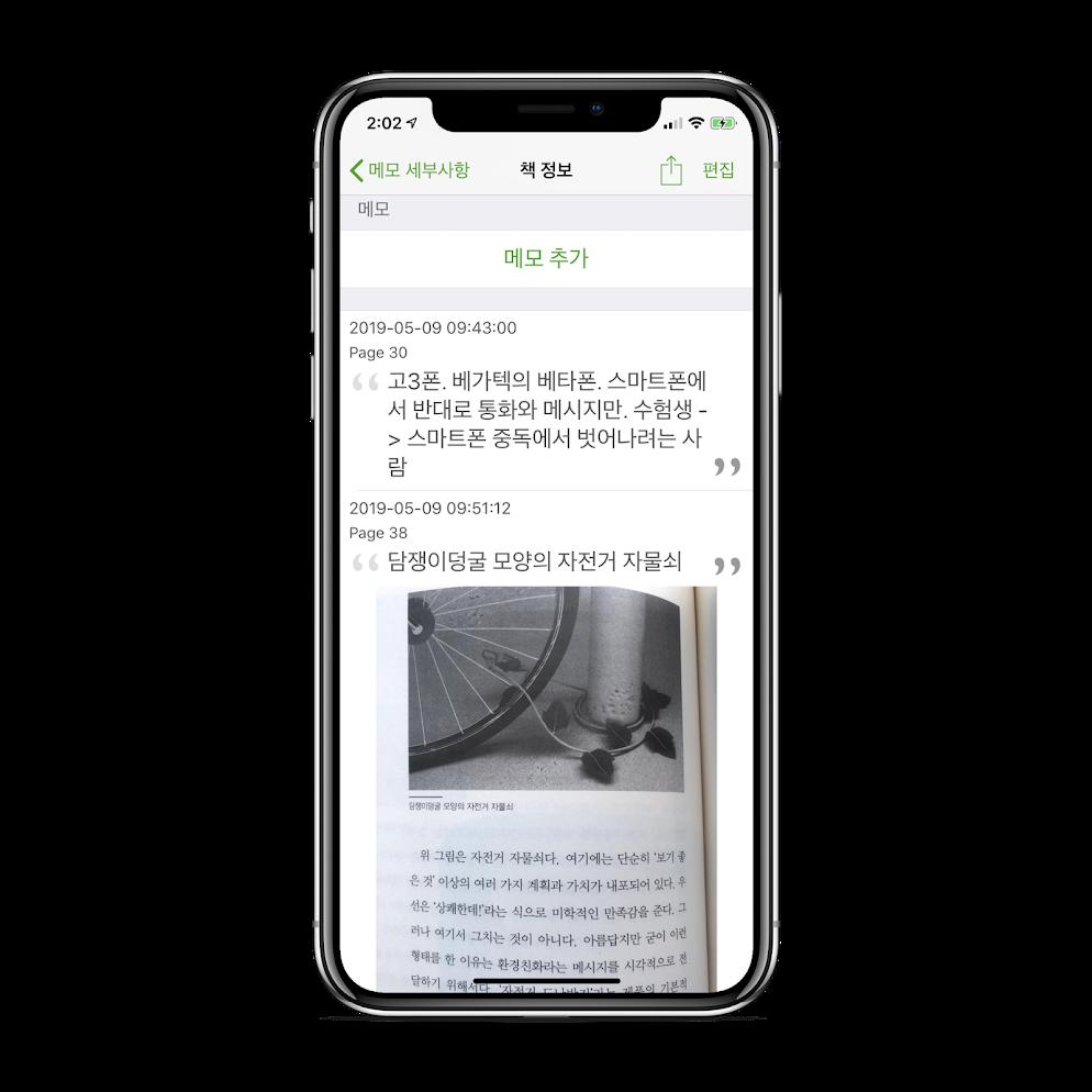 북트리 도서관리 독서노트 책 정보의 메모 목록
