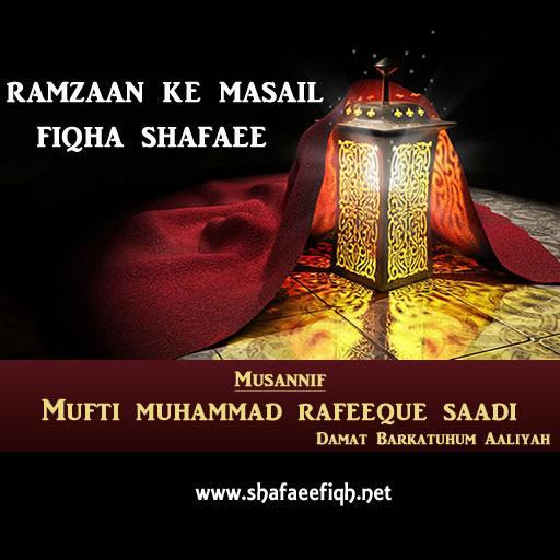 Ramzaan Masail Shafaee Fiqh