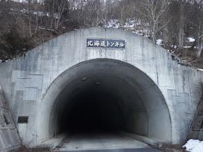 北海道(きたかいどう)トンネル