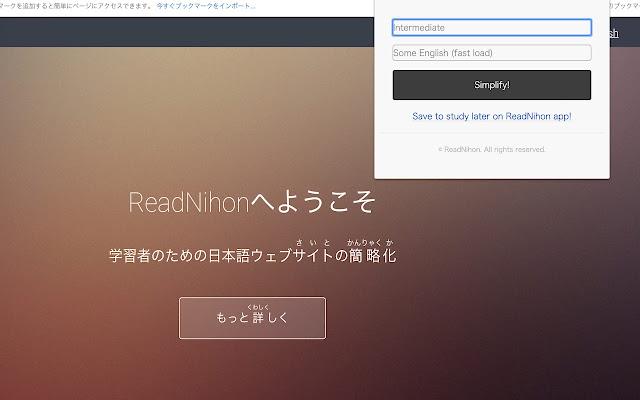 ReadNihon Furigana