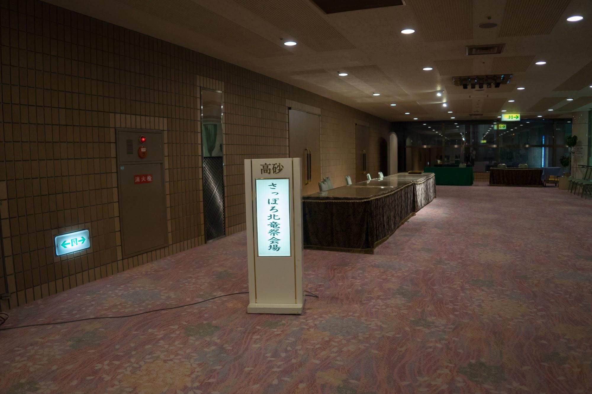 さっぽろ北竜祭り会場(札幌サンプラザ)