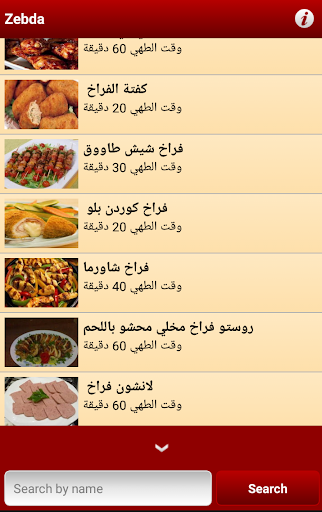 زبدة screenshot 4