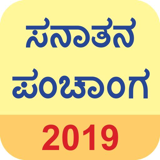 Sanatan Panchang 2019 (Kannada Calendar) - Apps on Google Play