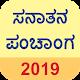 Sanatan Panchang 2019 (Kannada Calendar) APK