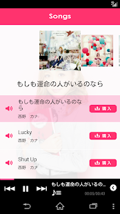 西野カナ 公式アーティストアプリ- screenshot thumbnail