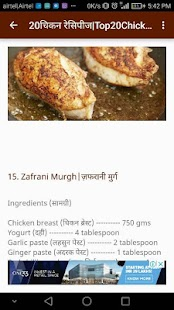 चिकन रेसिपीज | Chicken Recipes- screenshot thumbnail