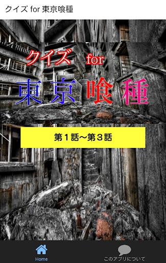 クイズfor東京喰種トーキョーグールTokyo Ghoul