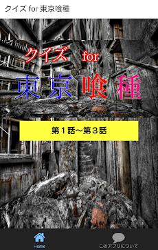 クイズfor東京喰種トーキョーグールTokyo Ghoulのおすすめ画像1
