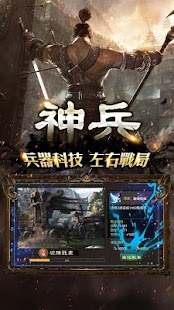 兵臨城下- screenshot thumbnail