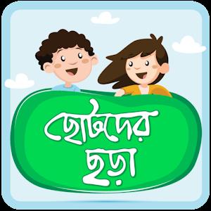ছোটদের বাংলা ছড়া Bangla Chora