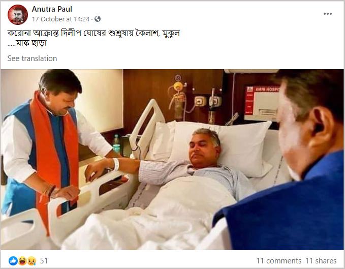 Dilip Ghosh corona claim.png