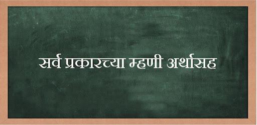 Marathi word shraddha meaning in english