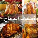 وصفات دجاج (بدون أنترنت) icon