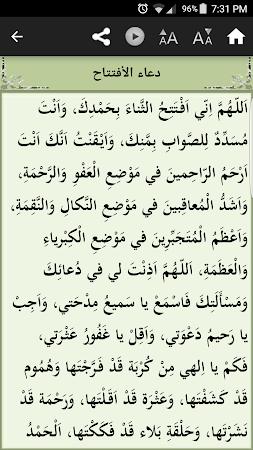 ادعية رمضان واعمال ليالي القدر 4.3 screenshot 1773293