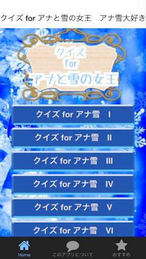クイズ for アナと雪の女王 ディズニークイズアプリ