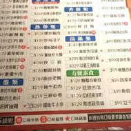 嚐嚐九九平價熱炒(八德店)