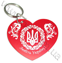 Photo: Пластиковий брелок - Любіть Україну! Лазерна гравіровка
