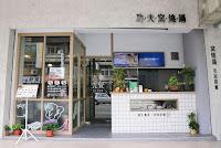 老先覺彰化中山店(二代升級店)