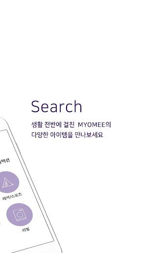 MYOMEE(묘미) - 나만의 라이프스타일 컬렉션 screenshot 2