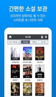 소설365 – 무료소설(로맨스, 무협, 판타지, 만화) - náhled