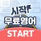 시작 무료 영어 - 평생무료공부, 기초영단어, 영어회화 Download on Windows