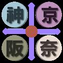 京阪神奈交通(京都、大阪、神戶、奈良,關西,日本) icon