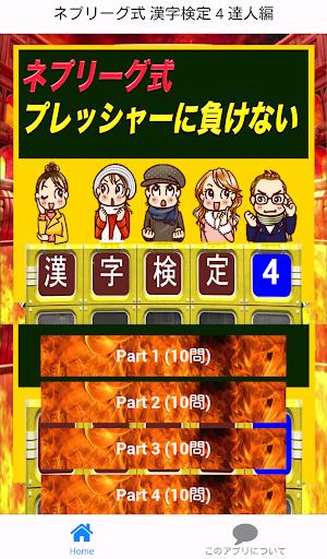 ネプリーグ式 漢字検定 4 達人編