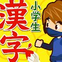 小学生手書き漢字ドリル1026 - はんぷく学習シリーズ icon