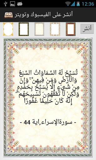 اية وسورة - في القران الكريم screenshot 3