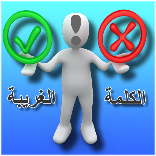 The Strange Word - Arabic
