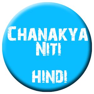 Complete Chanakya Niti Hindi