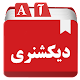 Download دیکشنری انگلیسی به فارسی و برعکس For PC Windows and Mac