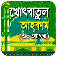 খোৎবাতুল আহকাম (৬০ খোৎবা)~ khotbatol Ahkam Download on Windows