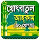 খোৎবাতুল আহকাম (৬০ খোৎবা)~ khotbatol Ahkam APK